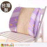 魔法Baby~台灣製造涼蓆面護腰枕D款 id53-003