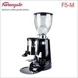Fiorenzato F5-M 營業用磨豆機-220V (HG0936) 黑色(BK)