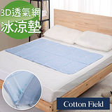 棉花田【北海道】3D網低反發冷凝床墊(90x145cm)