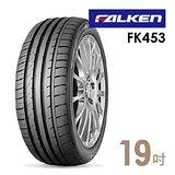 【飛隼】FK453運動性能輪胎 送專業安裝定位245/45/19(適用BMW 7等車型)