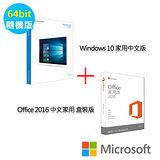 【Microsoft微軟】Windows10 家用中文版64位元隨機版+中文OFFICE 2016家用(盒裝無光碟金鑰版)