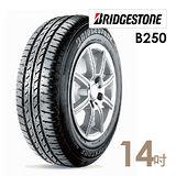 【普利司通】B250 省油耐磨輪胎 送專業安裝定位185/65/14(適用於 Tierra 等車型)