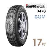 【普利司通】D470 省油耐磨輪胎 送專業安裝定位225/65/17(適用於CRV三四代等車型)