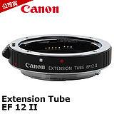 Canon Extension Tube EF 12 II 增距鏡/延伸管(公司貨).-