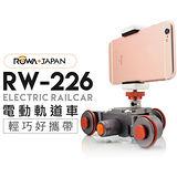 ROWA 樂華 RW-226 電動軌道車 錄影 婚攝 (RW226,公司貨) 送手機夾~