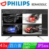 PHILIPS飛利浦 BDM4350UC 43吋IPS 4K超高畫質10bit液晶螢幕