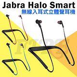 Jabra Halo Smart 無線入耳式立體聲藍牙耳機 (IP54防水 震動提示 17小時通話 藍牙4.0)