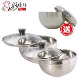 妙廚師 玻璃蓋不鏽鋼雙層隔熱碗16cm 2入組+贈Recona 鋼蓋碗組14cm
