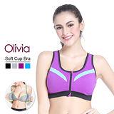 【Olivia】無鋼圈防震聚攏撞色BRA運動內衣-拉鍊款(紫色)