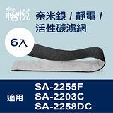 【怡悅奈米銀 靜電 活性炭濾網】(6入)適用尚朋堂SA-2255F/SA-2203C/SA-2258DC空氣清淨機