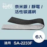 【怡悅奈米銀 靜電 活性炭濾網】(6入)適用尚朋堂SA-2233F空氣清淨機