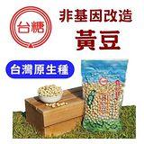 台糖本土黃豆非基因改造x5包(500g/包)