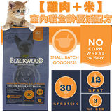 BLACKWOOD 柏萊富《雞肉 & 米》室內貓全齡優活配方 1LB/450g