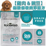 BLACKWOOD 柏萊富《全犬│雞肉&豌豆》無穀低敏純淨配方 1LB/450g