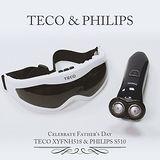 《父親節好禮二入組》【飛利浦 PHILIPS】兩刀頭水洗電鬍刀 S510+【東元】眼部紓壓按摩器