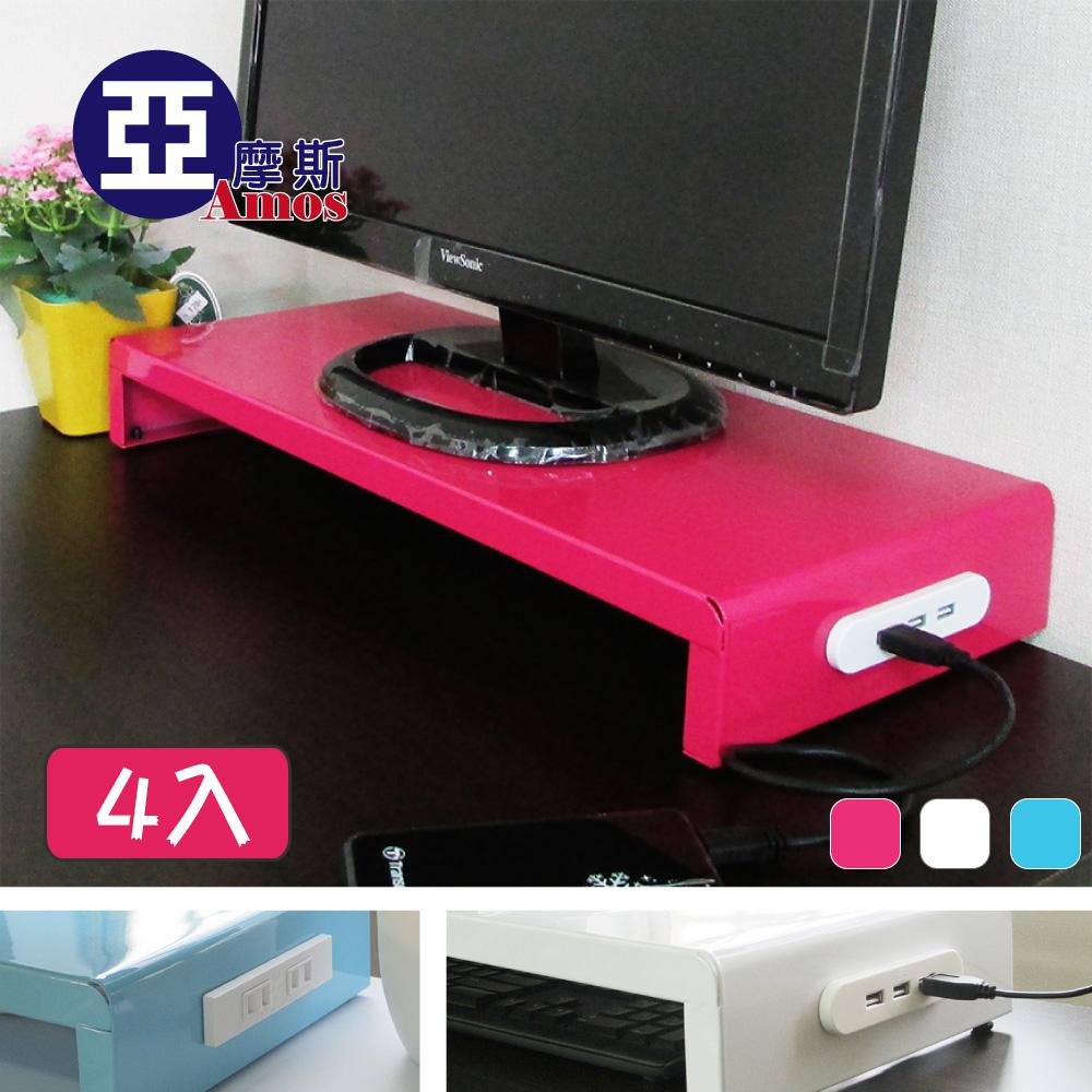 【Amos】4組入-馬卡龍高載重鐵板多功能置物架/桌上螢幕架(USB+擴充電源插座)