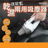 【idea-auto】120W 強炫風乾濕兩用吸塵器