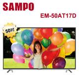 [促銷]SAMPO聲寶 50吋低藍光LED液晶顯示器+視訊盒(EM-50AT17D)