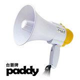 PADDY台菱牌 充電錄音喊話器PD-TK1