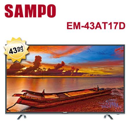 [促銷]SAMPO聲寶 43吋低藍光LED液晶顯示器+視訊盒(EM-43AT17D) -friDay購物 x GoHappy