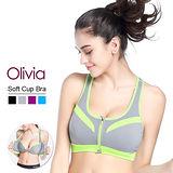 【Olivia】無鋼圈防震聚攏撞色BRA運動內衣-拉鍊款(4色)