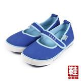 (中童) ELLE 經典室內鞋 藍 鞋全家福