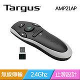 Targus AMP21AP 專業綠光雷射簡報器