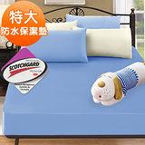 J-bedtime【時尚藍】3M吸濕排汗X防水透氣網眼布特大床包式保潔墊