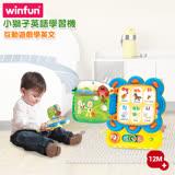 [WinFun] 小獅子英語學習機
