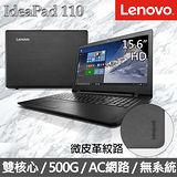 Lenovo IdeaPad 110 15.6吋/雙核心/500GB/無系統 時尚筆電(80T70026TW)-贈原廠筆電包+原廠滑鼠
