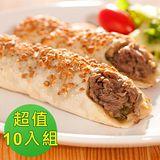 【紅龍】香濃起司肉捲10條組 (和風牛/美式雞/泡菜牛/胡椒豬; 180g-200g/條)