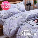 【法國Jumendi-戀戀芳馨.灰】台灣製活性柔絲絨雙人四件式兩用被床包組