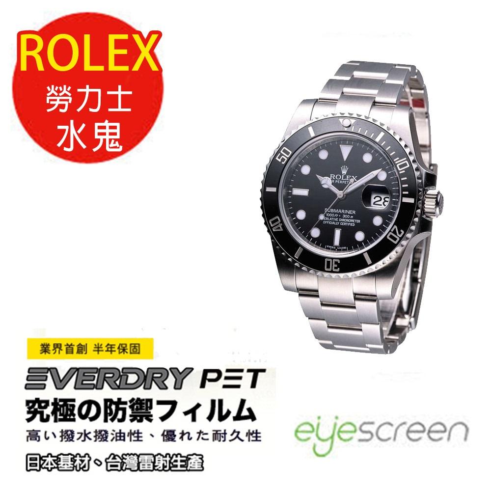 EyeScreen ROLEX 勞力士 水鬼 Everdry PET 錶面保護貼 (無保固)