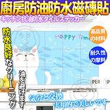 油污走開》廚房防水防油磁磚壁貼紙880129小白貓45*75cm*2張