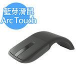 Microsoft 微軟 Arc Touch Bluetooth 藍芽滑鼠 (黑色)