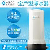 ANOA 全戶型淨水器 ANOA-WH-01