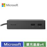 Microsoft微軟 Surface 擴充基座v4