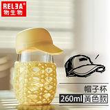 【香港RELEA物生物】260ml帽子造型雙層玻璃隔熱杯 (棒球帽-黃)