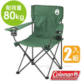 【美國 Coleman】圓點綠渡假休閒椅.雙扶手折疊椅.導演椅.折合椅.露營椅.童軍椅 /附收納袋.後背置物袋/CM-26735(2入組)