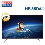 【HERAN禾聯】65型FULLHD LED液晶顯示器+視訊盒(HF-65DA1)送基本安裝