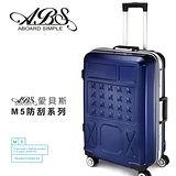 【ABS愛貝斯】24吋 幻像星芒鋁框箱 防刮行李箱(寶藍102-010B)