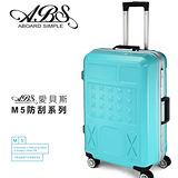 【ABS愛貝斯】24吋 幻像星芒鋁框箱 防刮行李箱(水藍102-010B)