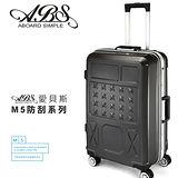 【ABS愛貝斯】24吋 幻像星芒鋁框箱 防刮行李箱(黑灰102-010B)