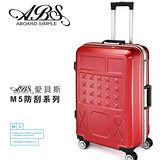 【ABS愛貝斯】20吋 幻像星芒鋁框箱 防刮行李箱(紅色102-010C)