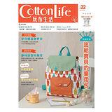 Cotton Life 玩布生活 No.22:送給寶貝的童用包×手作精品潮男包