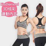 【KissDiamond】 3D炫彩無鋼圈透氣運動內衣(黑色) 件