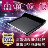 大家源 燒烤板 TCY-3900A