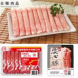 【台糖】火鍋烤肉肉片嚴選(5件組)白玉五花/豬肉片/火鍋肉片