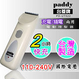 【台菱】2小時快充/插電兩用國際電壓電動剪髮器(PD-UT522)