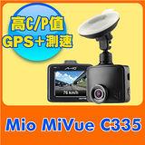 Mio MiVue™ C335 GPS+測速 F2.0大光圈 行車記錄器《熱銷機種送16G+車網架+手機指環》